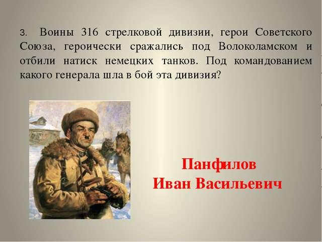 5. Какому герою обороны Москвы посвящаются эти строки: «Всё ближе враг, мир...