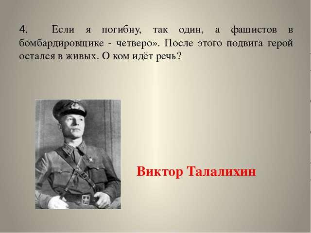 6. «Велика Россия, а отступать некуда. Позади - Москва!» Кому из героев Моско...