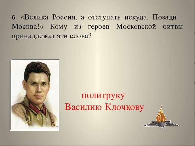 3. Москве, как городу-участнику войны, присвоено почётное звание город- герой...
