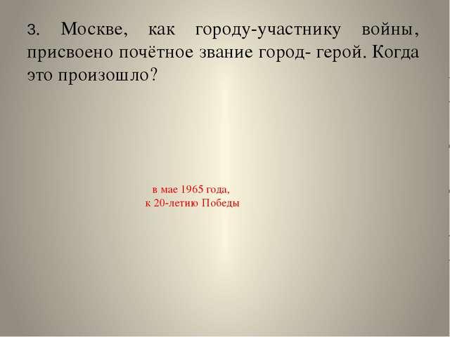 6. За какой подвиг герои-панфиловцы были удостоены звания Героев Советского С...