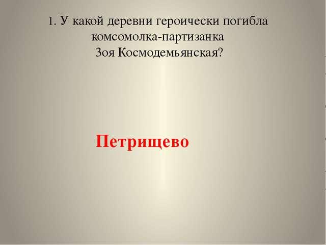 6. Через эти города проходила дальняя линия обороны Москвы, где натиск фашист...