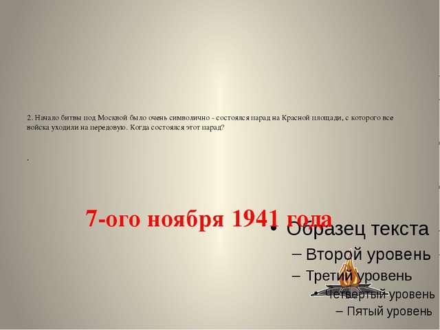 3. Эта операция по контрнаступлению наших войск под Москвой перечеркнула план...