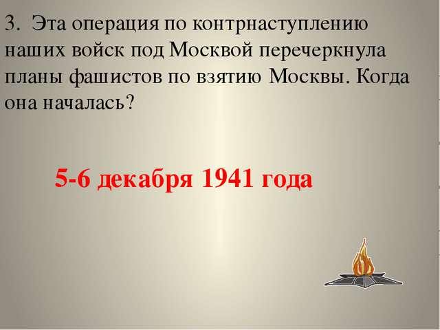 4. Конец сентября 1941 года считается началом наступления фашистских войск на...