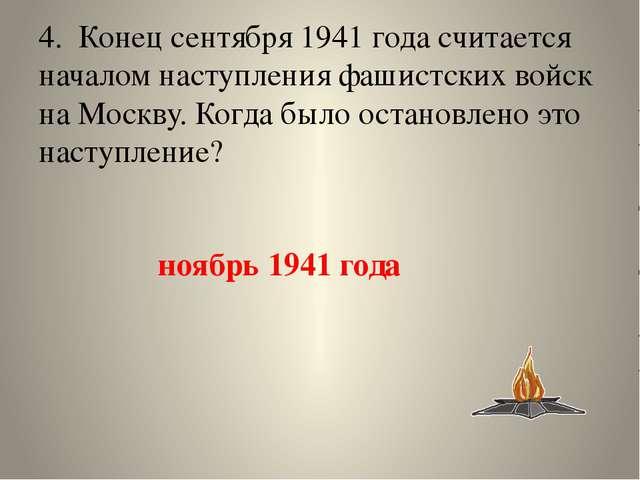 5. Сколько человек получило звание Героя Советского Союза в Московской битве?...