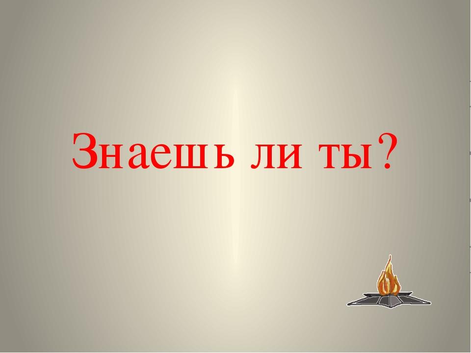1. Назовите дату начала контрнаступления Советской армии под Москвой 5-ого де...