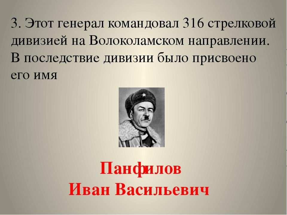 4. 1 декабря 2001 года этому выдающемуся Маршалу Советского Союза, участнику...