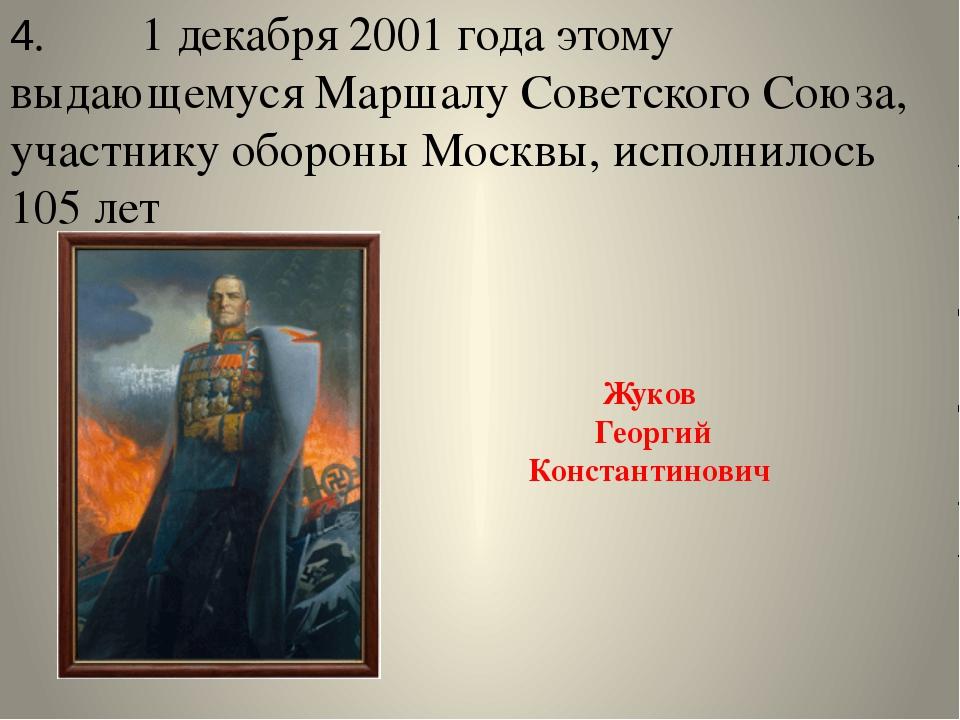 5. Кто из военачальников являлся начальником Генерального штаба во время Моск...