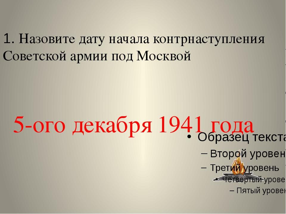 2. Начало битвы под Москвой было очень символично - состоялся парад на Красно...