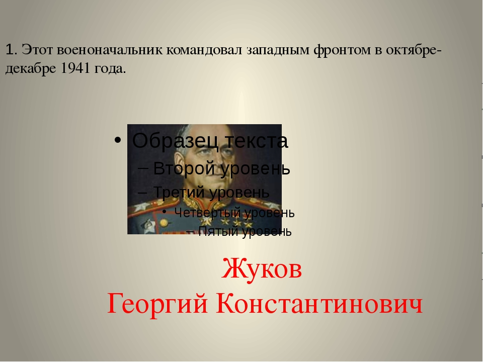2. Этот генерал являлся начальником гарнизона Москвы и вместе с Г.К. Жуковым...