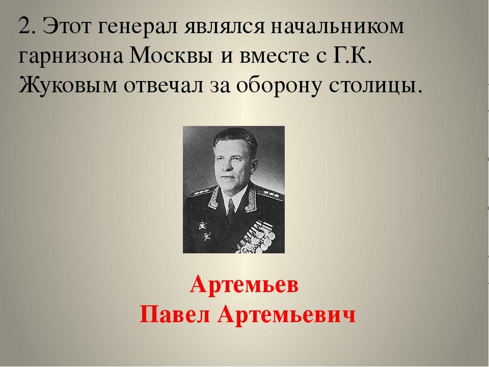 3. Этот генерал командовал 316 стрелковой дивизией на Волоколамском направлен...