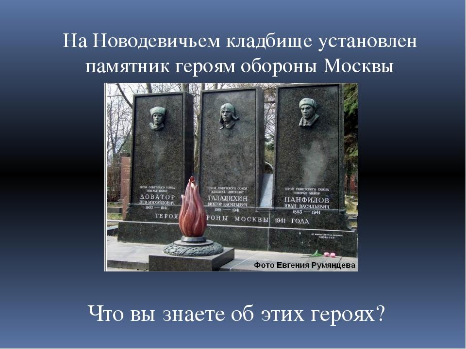 На Новодевичьем кладбище установлен памятник героям обороны Москвы Что вы зна...
