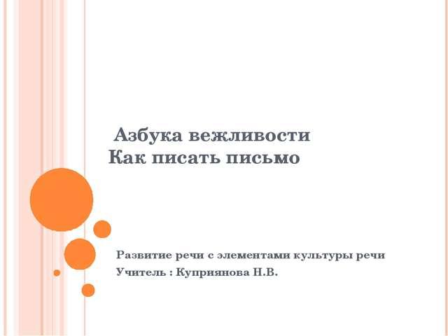 Скачать конспект по русскому пнш азбука вежливости как писать письмо