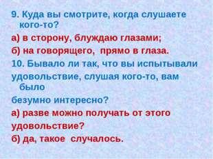 9. Куда вы смотрите, когда слушаете кого-то? а) в сторону, блуждаю глазами; б