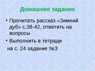 Домашнее задание Прочитать рассказ «Зимний дуб» с.38-42, ответить на вопросы