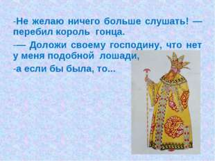 Не желаю ничего больше слушать! — перебил король гонца. — Доложи своему госпо