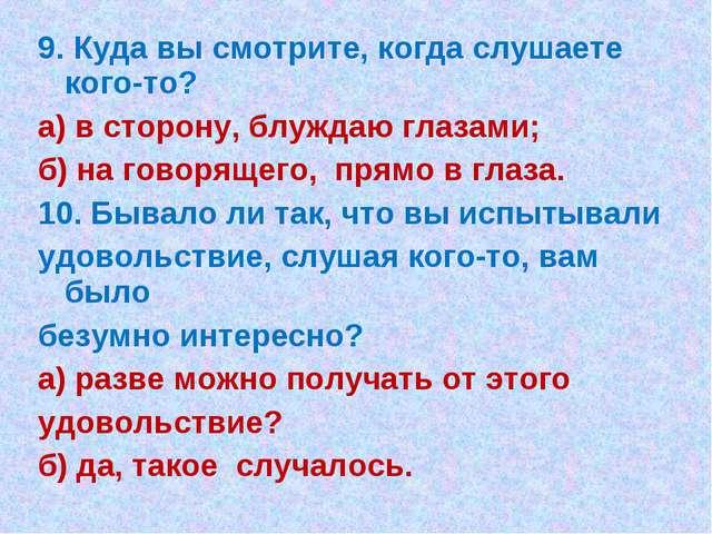 9. Куда вы смотрите, когда слушаете кого-то? а) в сторону, блуждаю глазами; б...