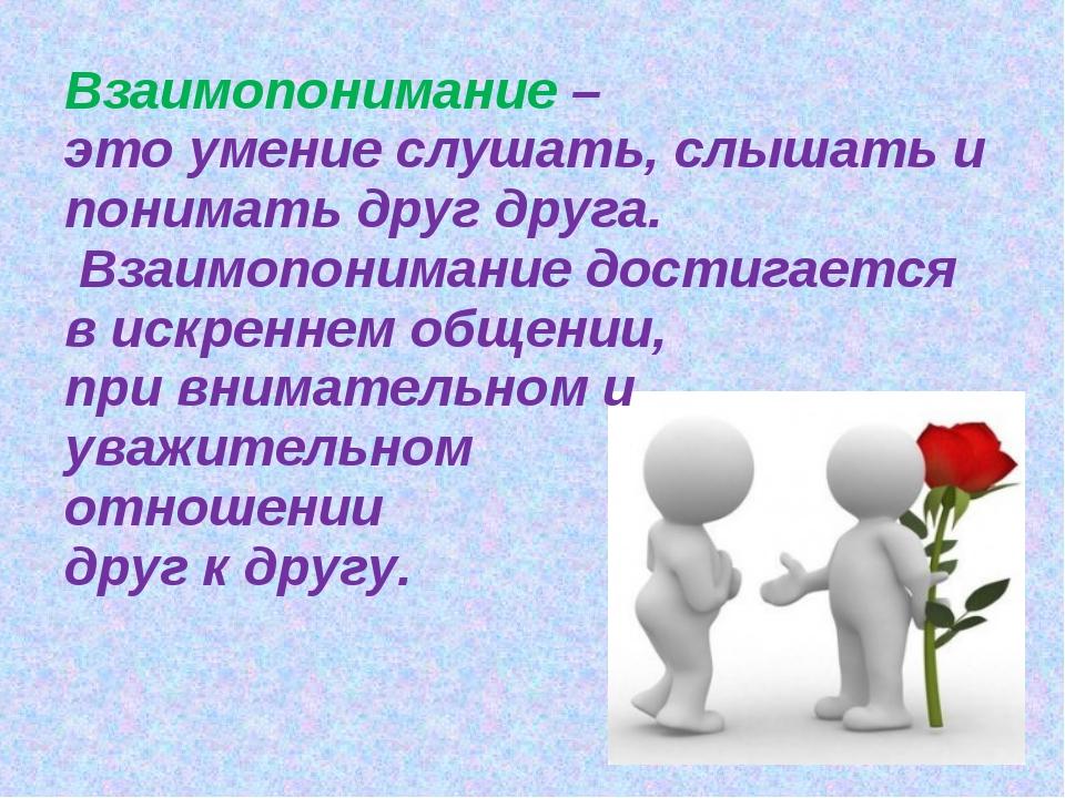 Взаимопонимание – это умение слушать, слышать и понимать друг друга. Взаимоп...