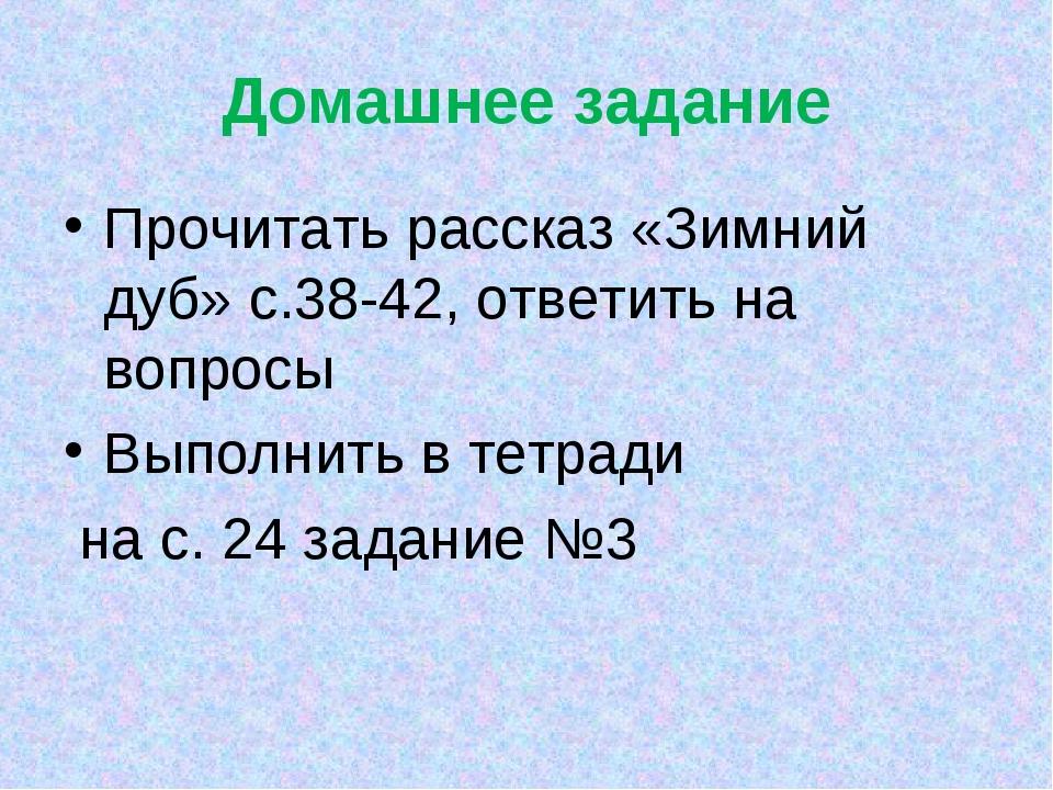 Домашнее задание Прочитать рассказ «Зимний дуб» с.38-42, ответить на вопросы...