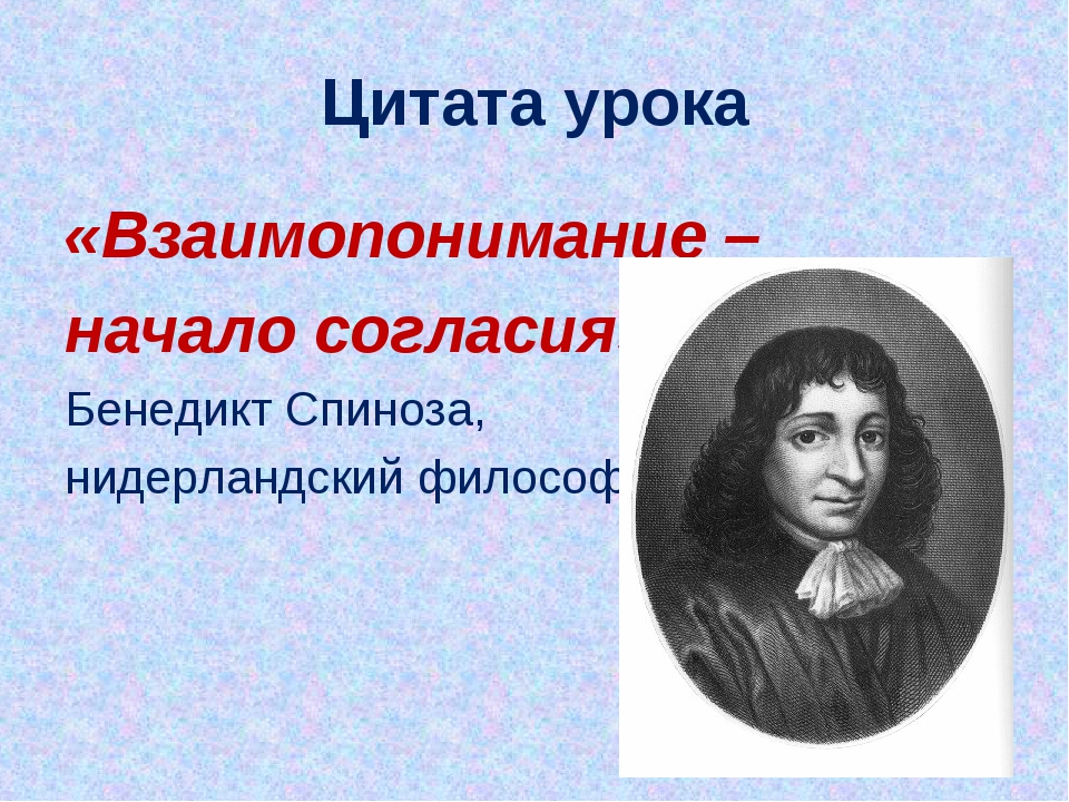 Цитата урока «Взаимопонимание – начало согласия». Бенедикт Спиноза, нидерланд...