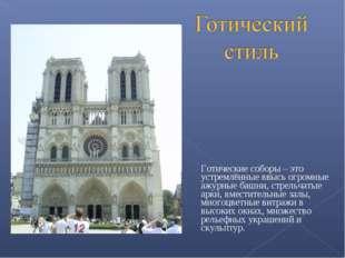 Готические соборы – это устремлённые ввысь огромные ажурные башни, стрельчат