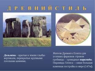 Дольмены – врытые в землю глыбы-вертикали, перекрытые крупными плоскими камня