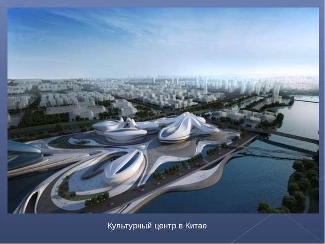Культурный центр в Китае