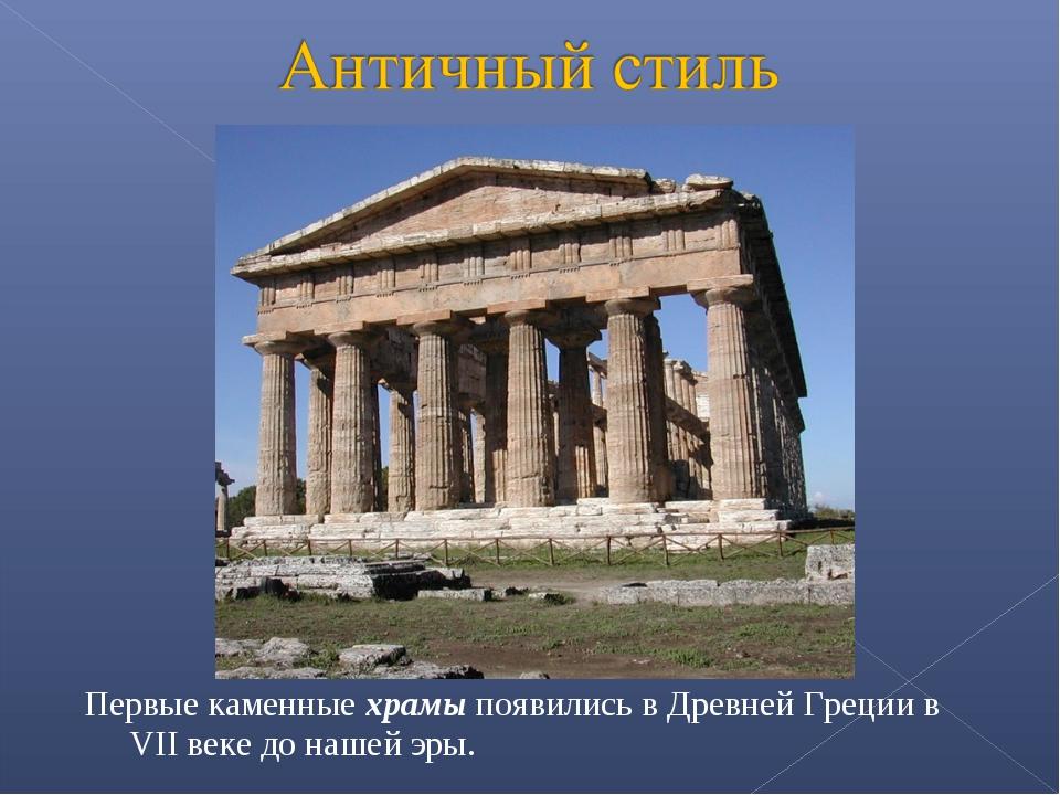 Первые каменные храмы появились в Древней Греции в VII веке до нашей эры.