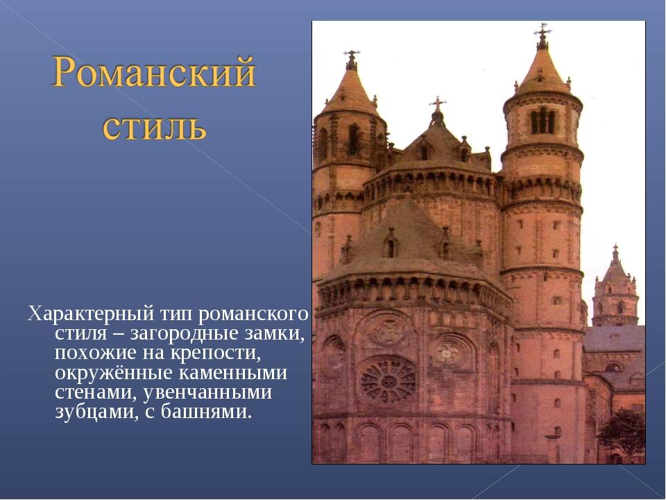 Характерный тип романского стиля – загородные замки, похожие на крепости, окр...
