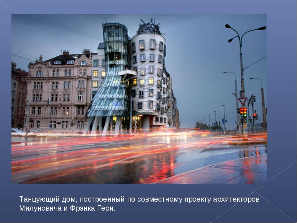 Танцующий дом, построенный по совместному проекту архитекторов Милуновича и Ф...