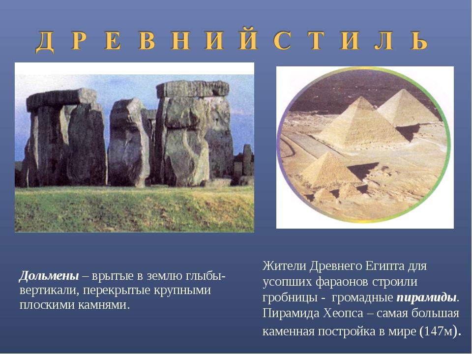 Дольмены – врытые в землю глыбы-вертикали, перекрытые крупными плоскими камня...