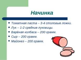 Начинка Томатная паста – 3-4 столовые ложки. Лук – 1-2 средние луковицы. Варё