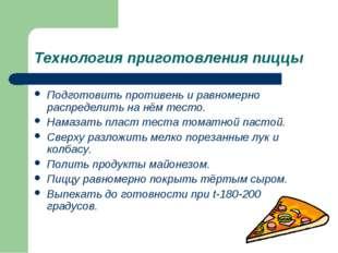 Технология приготовления пиццы Подготовить противень и равномерно распределит