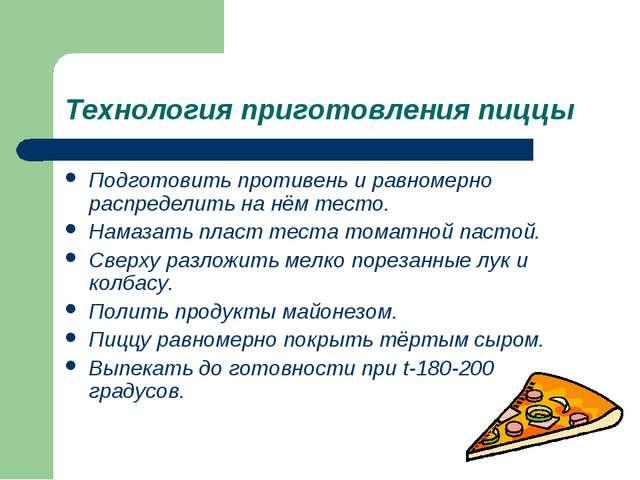 Технология приготовления пиццы Подготовить противень и равномерно распределит...