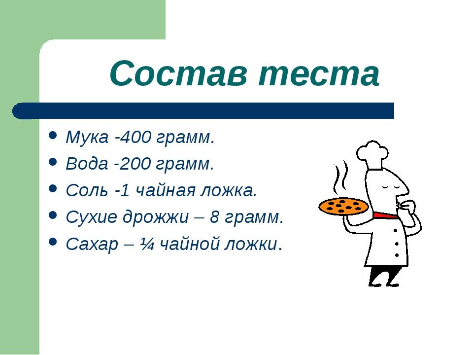 Состав теста Мука -400 грамм. Вода -200 грамм. Соль -1 чайная ложка. Сухие др...