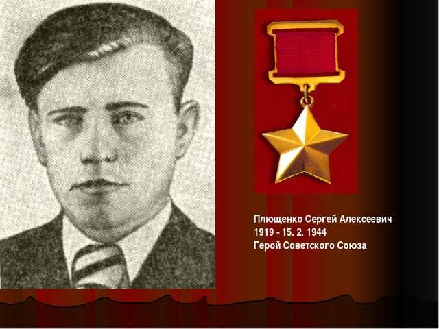 ПлющенкоСергей Алексеевич 1919 - 15. 2. 1944 Герой Советского Союза