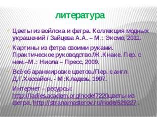 литература Цветы из войлока и фетра. Коллекция модных украшений / Зайцева А.А