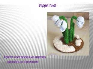 Идея №3 Букет составлен из цветов вязанных крючком