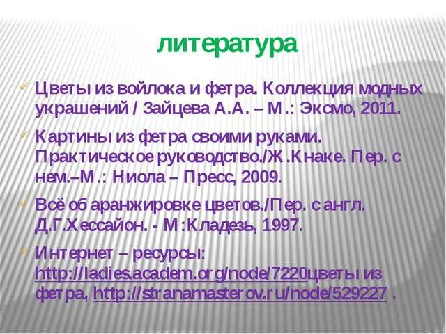 литература Цветы из войлока и фетра. Коллекция модных украшений / Зайцева А.А...