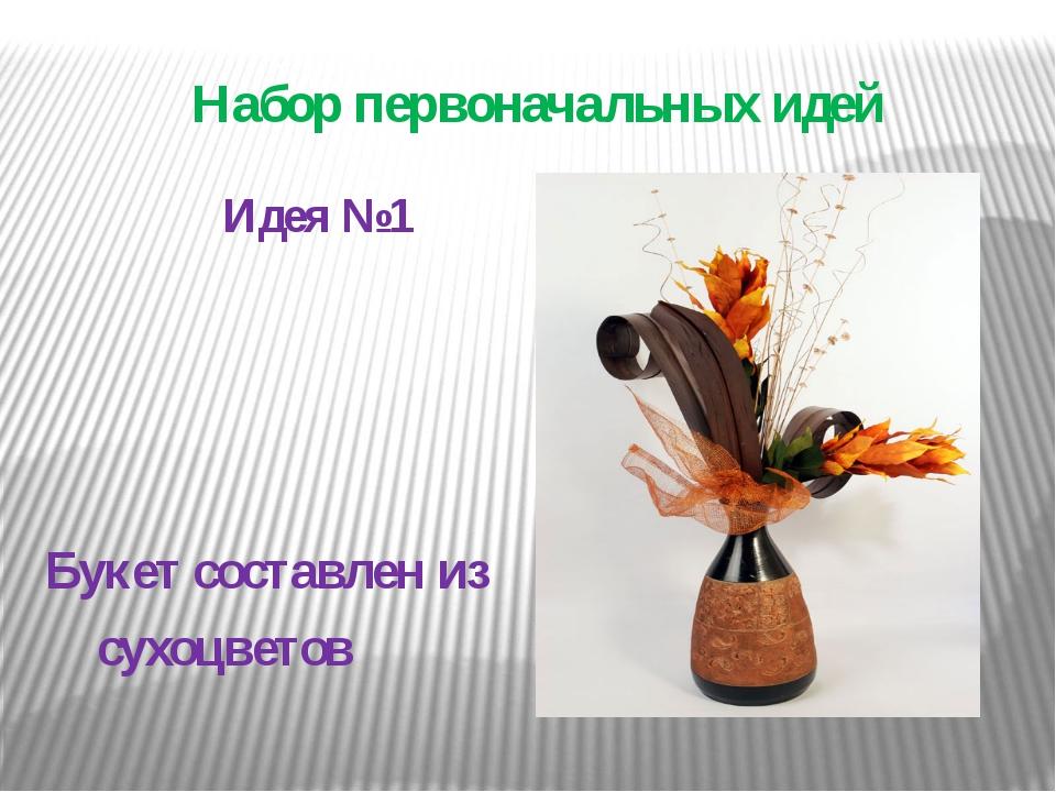 Набор первоначальных идей Идея №1 Букет составлен из сухоцветов