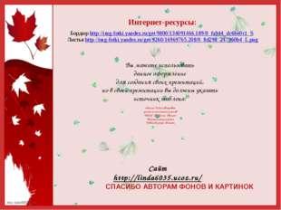 Интернет-ресурсы: Бордюр http://img-fotki.yandex.ru/get/9800/134091466.189/0_