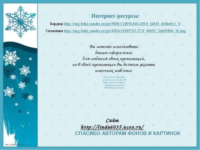 Интернет-ресурсы: Бордюр http://img-fotki.yandex.ru/get/9800/134091466.189/0_...