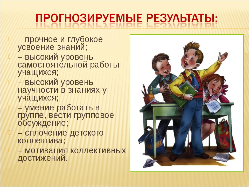 – прочное и глубокое усвоение знаний; – высокий уровень самостоятельной работ...