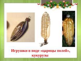 Игрушки в виде «царицы полей», кукурузы