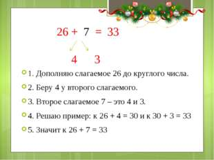 26 + 7 = 33 4 3 1. Дополняю слагаемое 26 до круглого числа. 2. Беру 4 у втор