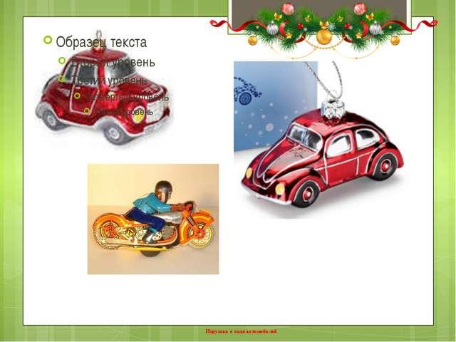 Игрушки в виде автомобилей