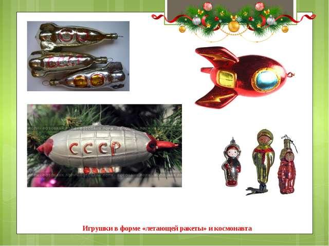 Игрушки в форме «летающей ракеты» и космонавта