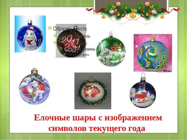 Елочные шары с изображением символов текущего года