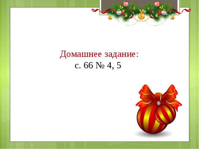 Домашнее задание: с. 66 № 4, 5