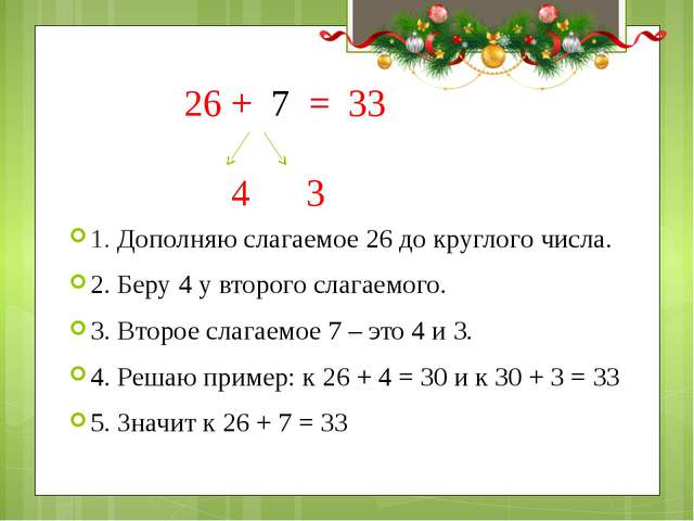 26 + 7 = 33 4 3 1. Дополняю слагаемое 26 до круглого числа. 2. Беру 4 у втор...