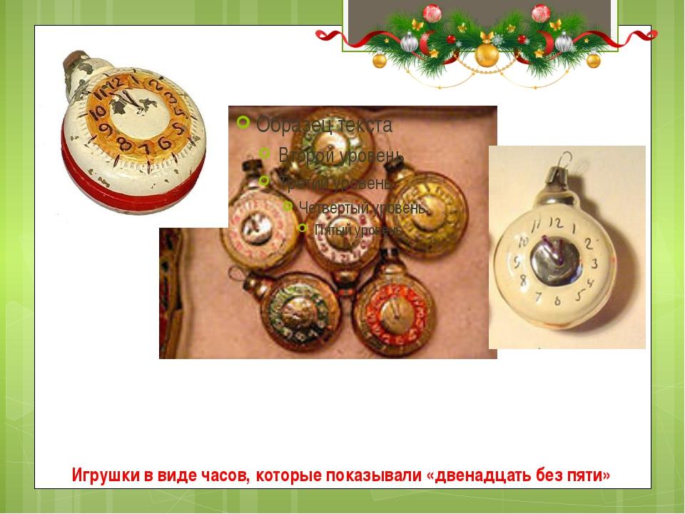 Игрушки в виде часов, которые показывали «двенадцать без пяти»
